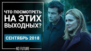Лучшие фильмы 2018 которые уже вышли на экраны (от 1 Сентября 2018)