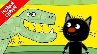 Три Кота | Серия 130 | Выставка динозавров | Мультфильмы для детей