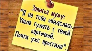 Семейные ССОРЫ. ПРИКОЛЬНЫЙ анекдот дня. Юмор в картинках. Выпуск 8.