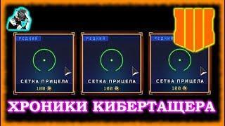 (юмор) BLACK OPS 4: Тащу с СЕТКОЙ ПРИЦЕЛА за 165 рублей #РемейкерКиберкотлета #донатнаяпомойка #bo4