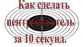Как сделать центроискатель за 10 секунд.