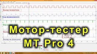 Мотор-тестер MT Pro 4. Как сделать, чтобы осциллограммы отображались четко?