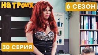 ПРОСТИТУТКА БЕРЕТ КРЕДИТ - На троих - 6 СЕЗОН - 30 серия