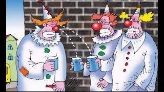 Про клоунов. Смешные клоуны. Карикатуры смешные картинки ЮмОр.