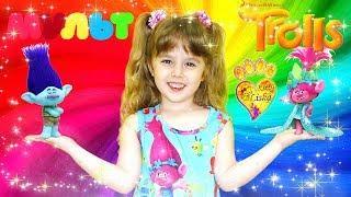 ТРОЛЛИ Trolls 2016 Мультобзор от Алисы! Мультики для детей!!! Мультфильмы 2016