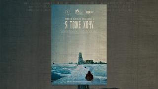 Я тоже хочу - фильм Алексея Балабанова. Полная версия.