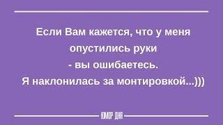 ЖЕНСКИЙ ЮМОР на каждый день ПОДБОРКА #4 - ЮМОР ДНЯ