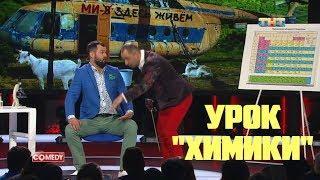 Камеди клаб УРОК ХИМИИ НА КАВКАЗЕ приколы юмор ржач Comedy club 2018