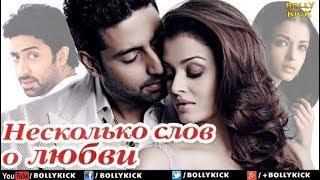 Несколько слов о любви | Хинди фильмы 2018 | Болливудские фильмы | индийские фильмы | Абхишек Баччан