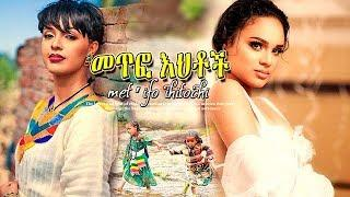 መጥፎ እህቶች - Ethiopian movie 2018 latest full film Amharic film sergegna meta