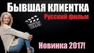 Фильм про аварию, БЫВШАЯ КЛИЕНТКА, радуга счастья, русские фильмы новинки 2018