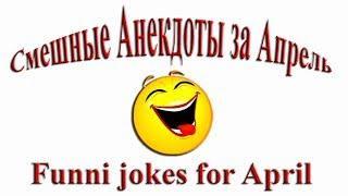 Смешные Анекдоты за Апрель. Смех. Юмор. Позитив.Funny jokes for April. Laugh. Humor. Positive.