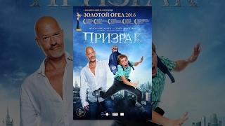 Призрак(фильм) Русские комедии 2016