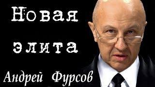 Андрей Фурсов - Новая элита.
