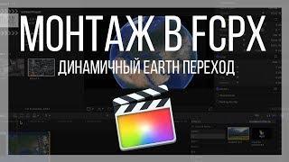 Монтаж видео в FPCX. Как сделать крутой переход с помощью приложения Google Earth и Final Cut Pro X