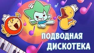 Подводная дискотека - Капитан Кракен и его команда - Прикольные моменты - Мультфильмы для детей