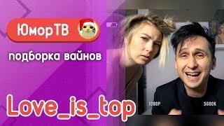 Алла и Дима [Love_Is_Top] - Подборка вайнов #20