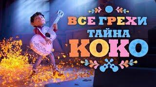 """Все  грехи и ляпы мультфильма """"Тайна Коко"""" (Перезалив)"""