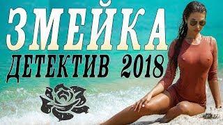 ПРЕМЬЕРА 2018 ПОВЕРНУЛА ВСЕХ / ЗМЕЙКА / Русский детектив 2018 новинка, фильмы 2018 HD