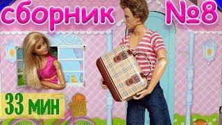 Мультфильмы с куклами Барби. Сборник №8 /33 минуты