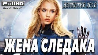 """ДЕТЕКТИВ. """"ЖЕНА СЛЕДАКА"""". ФИЛЬМЫ 2018. ДЕТЕКТИВЫ 2018"""