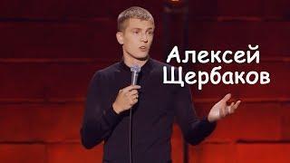 Стендап 2018. Алексей Щербаков #юмор #humor #тренды #trends