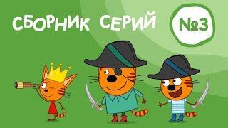Три Кота - Сборник серий №3 | Мультфильмы для детей