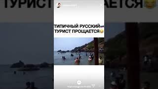 Типичный русский турист! #юмор #дляВас #приколы