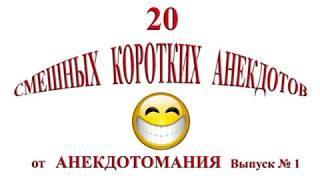 20 смешных коротких анекдотов от Анекдотомании. Смех. Юмор. Позитив. Выпуск 1.
