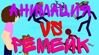 Ремейк vs Анимация || Рисум мультфильмы 2 || By ClifFun