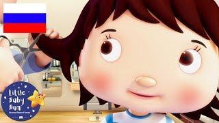 детские песенки | Пора подстричься | мультфильмы для детей | Литл Бэйби Бам