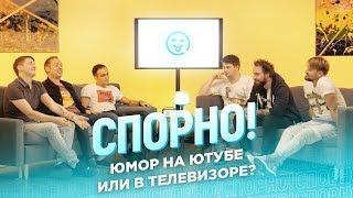 СПОРНО: Юмор на Ютубе или в Телевизоре? Feat Stand-up Band & КЛИККЛАК