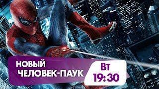 """""""Новый Человек-паук"""" сегодня на НТК!"""