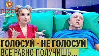 Первый раз – всегда больно: женщина ВПЕРВЫЕ идет на ВЫБОРЫ 2019 в Украине – Дизель Шоу | ЮМОР ICTV