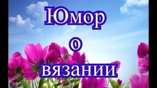 Юмор о вязании - подборка позитивных картинок)
