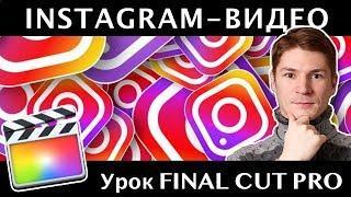 Подготовка видео для Instagram в Final Cut. Как сделать видео для Инстаграма