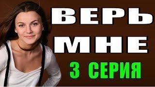 ПРЕМЬЕРА 2018! Верь мне 3 серия Украинский сериал русские мелодрамы 2018 фильмы 2018