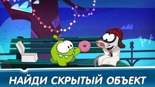 Найди скрытые объекты - Зимний парк (Приключения Ам Няма) Развивающие мультфильмы для детей
