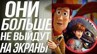 ЗАВЕРШЕНИЕ Знаменитых мультфильмов в 2019 году!