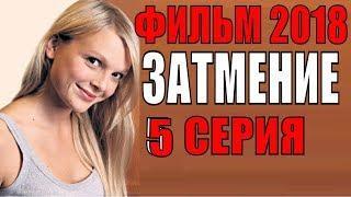 Затмение 5 серия Украинские мелодрамы Русские мелодрамы 2018 новинки, фильмы 2018 Сериалы 2018 HD