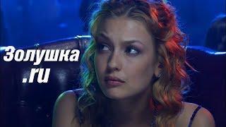 """КОМЕДИЯ ВЗОРВАЛА ИНТЕРНЕТ! """"Золушка.ru"""" Русские комедии, фильмы HD"""
