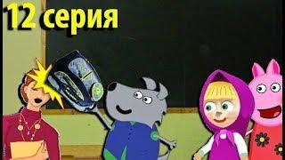 Мультики Свинка Пеппа 12 серия Энди ударил учителя портфелем Мультфильмы для детей на русском