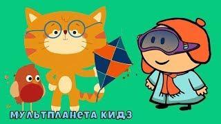 Прямая трансляция Multplaneta KIDS. Лучшие мультфильмы 2018 года на русском