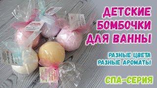 Детские бомбочки для ванны ❤️ Мастер-класс как сделать бомбы для ванны ❤️ Мыловарение для новичков