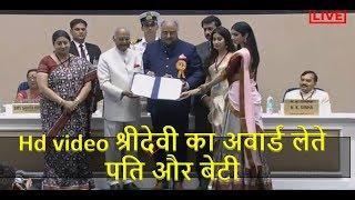 live accept National Award !sridevi ! jhanvi ! khushi ! boney ! president india ! Film Awards 2018