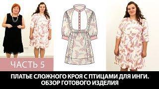 Платье с птицами на Ингу Как сделать сложную выкройку платья Моделирование Раскрой Примерка Часть 5