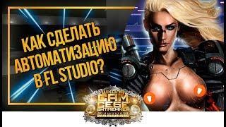 Как сделать автоматизацию в FL Studio? Битмейкинг в FL Studio. Уроки FL Studio