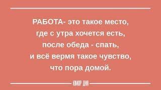 Женский юмор ПРО РАБОТУ - Юмор дня