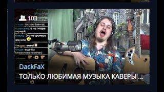ГитарА + ВокаЛ любимая музыка Каверы Искусство Авторское юмор шутки Разное Пикник ХЗ ПАША