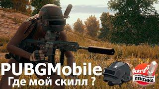 [Ru] PubgMobile - Где мой скилл ?